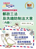 郵政三法及洗錢防制法大意(內勤)-T3D21