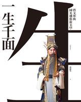 一生千面:唐文華與國光劇藝新美學