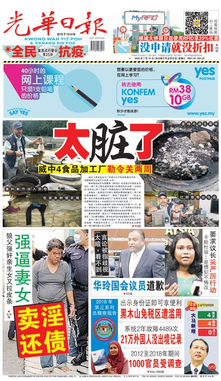 光華日報2020年07月15日