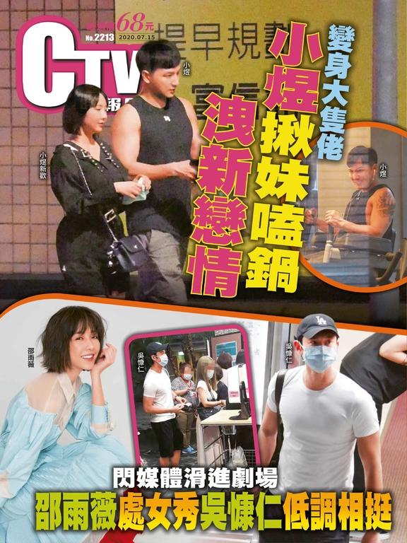 時報周刊+周刊王 2020/07/15 第2213期