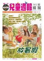 新一代兒童週報(第145期)