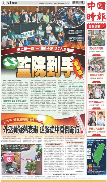 中國時報 2020年7月18日
