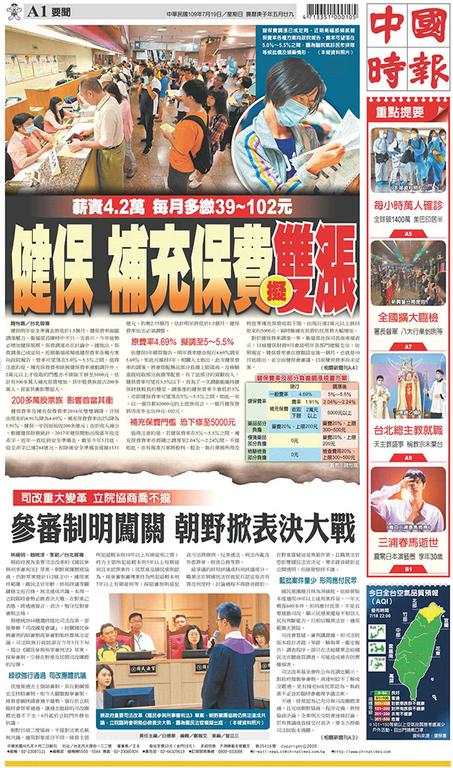 中國時報 2020年7月19日