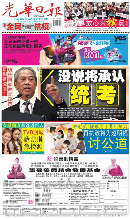 光華日報(晚报)2020年07月20日