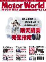 摩托車雜誌Motorworld【421期】