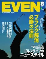 EVEN 2020年8月號 Vol.142【日文版】