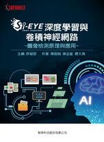 Si-EYE深度學習與卷積神經網路-圖像檢測原理與應用