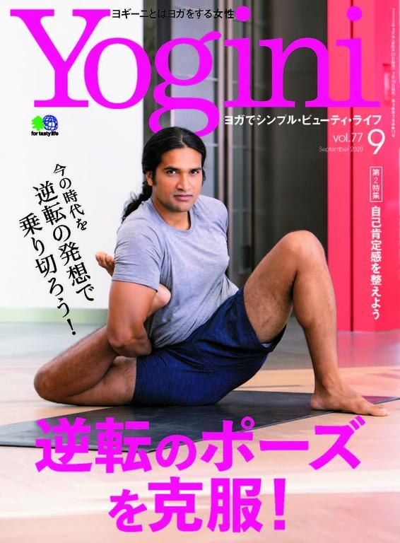Yogini Vol.77【日文版】