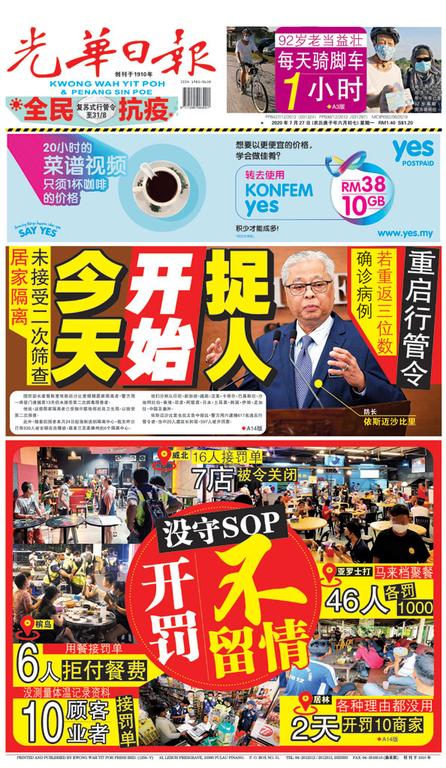 光華日報2020年07月27日