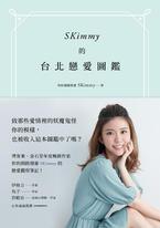 SKimmy的台北戀愛圖鑑:你的網路閨蜜SKimmy的戀愛觀察筆記