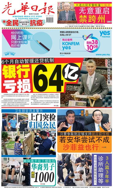 光華日報(晚报)2020年07月28日