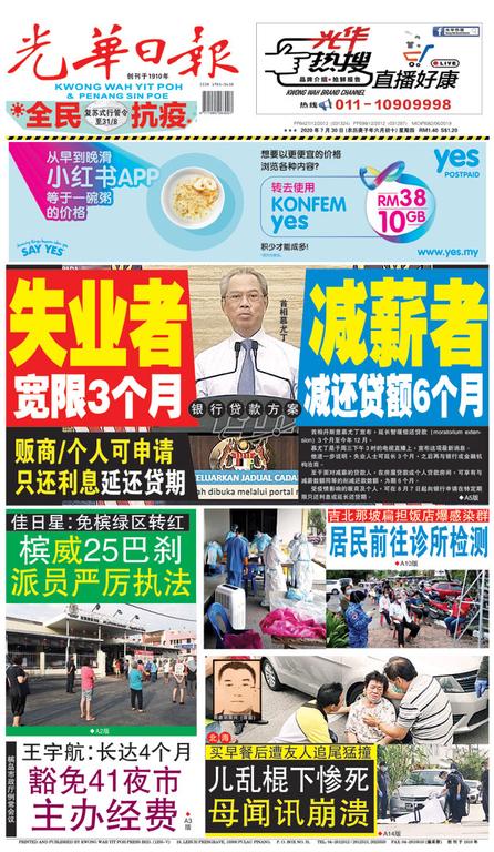 光華日報(晚报)2020年07月30日