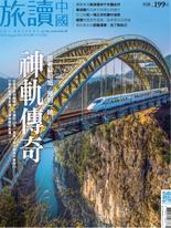 or旅讀中國 8月號/2020 第102期
