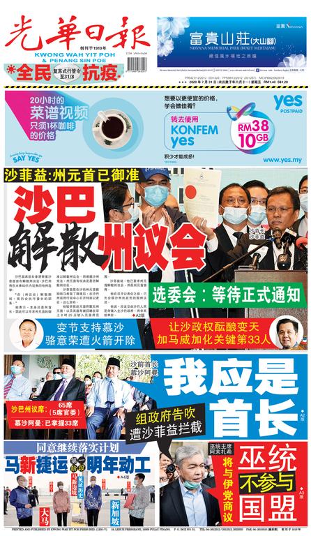 光華日報(晚报)2020年07月31日