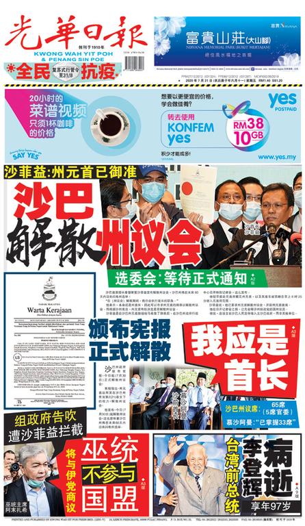 光華日報2020年07月31日