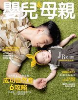 嬰兒與母親 8月號/2020 第526期