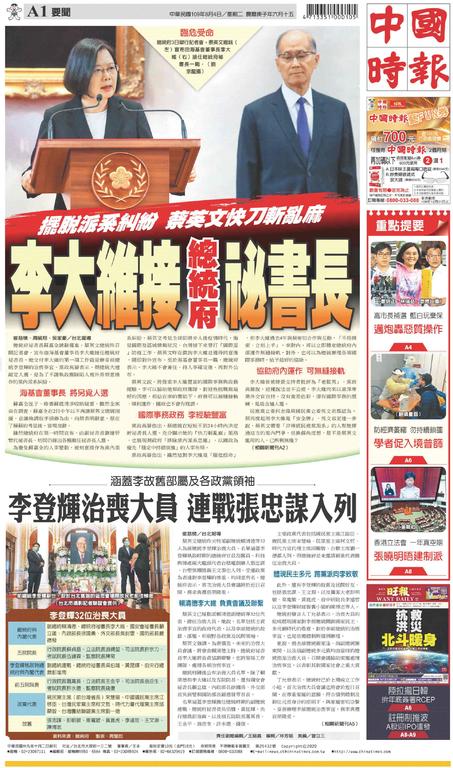 中國時報 2020年8月4日