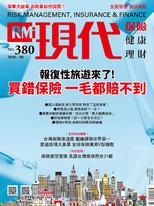 現代保險雜誌2020年08月號 第380期