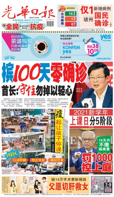 光華日報2020年08月05日