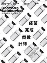《彭博商業周刊/中文版》第200期