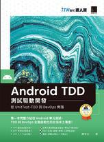 Android TDD測試驅動開發:從UnitTest、TDD到DevOps實踐