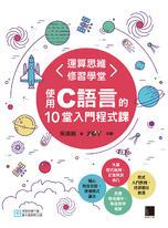 運算思維修習學堂:使用C語言的10堂入門程式課