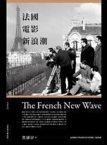 法國電影新浪潮[最新圖文增訂版]