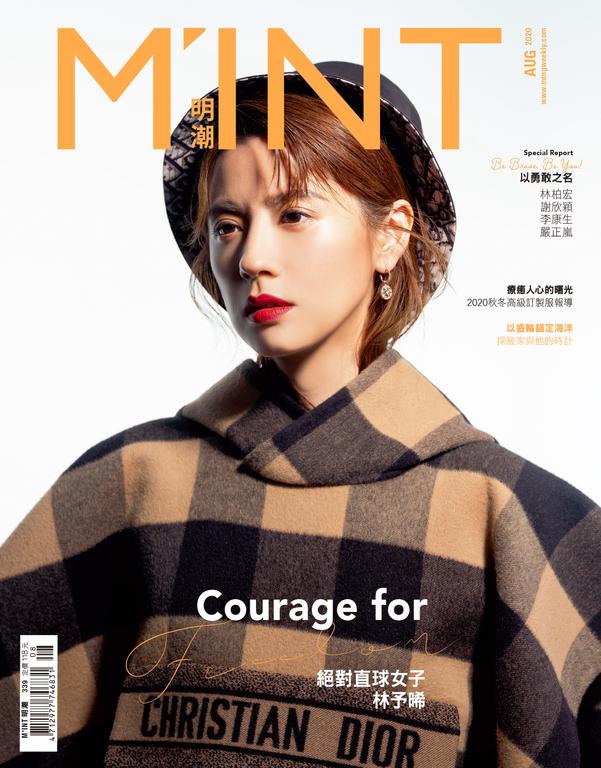 明潮M'INT 2020/08/06 第339期