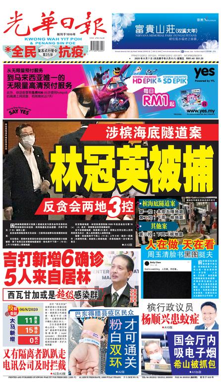 光華日報2020年08月07日