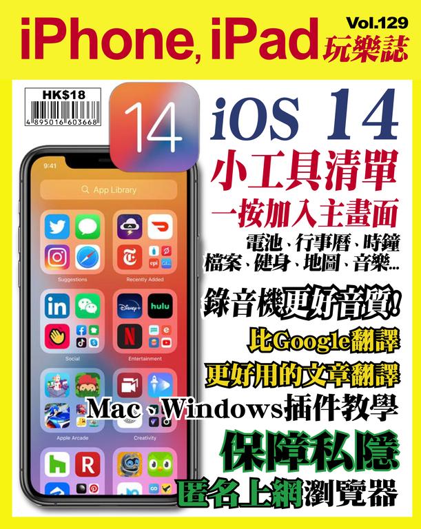 iPhone, iPad玩樂誌 #129【iOS 14小工具清單】