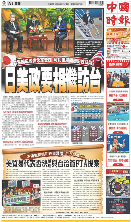 中國時報 2020年8月10日