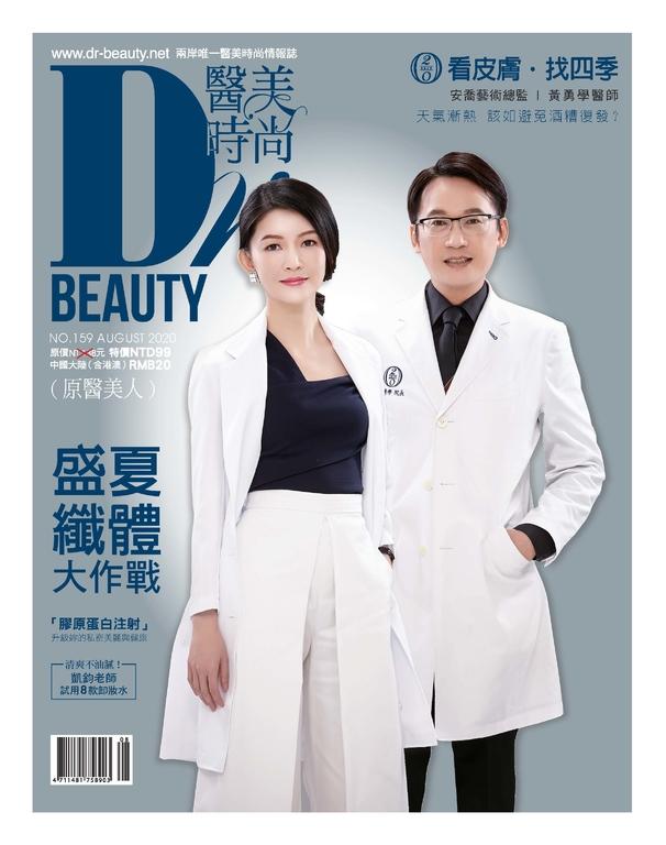醫美時尚2020年8月號(No.159)