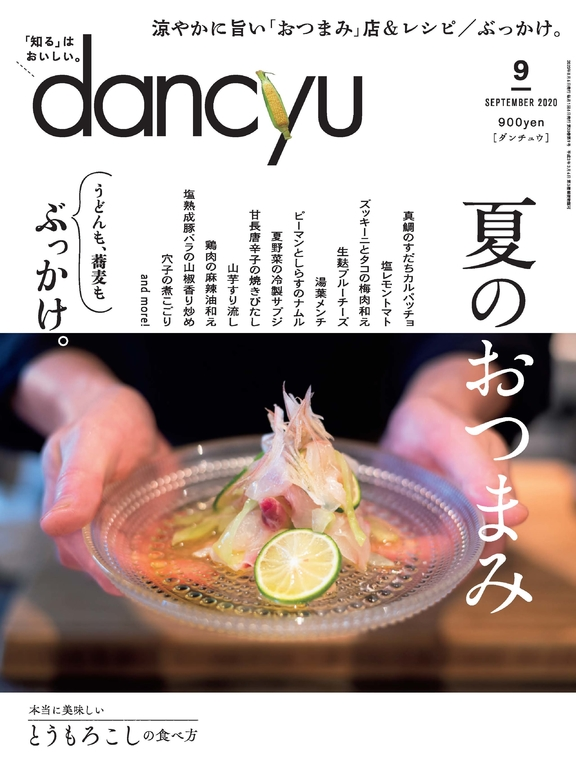 dancyu 2020年9月號 【日文版】