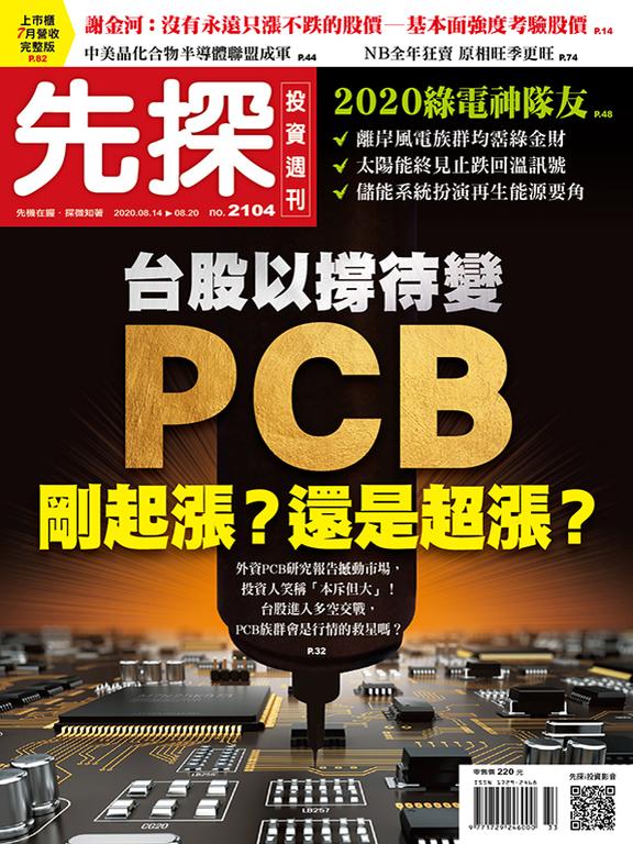 《先探投資週刊2104期》PCB剛起漲?還是超漲?