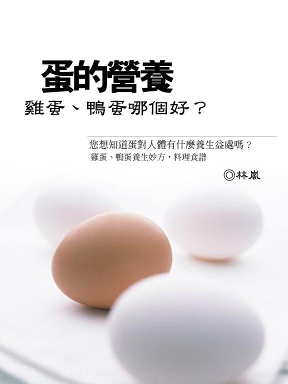 蛋的營養《雞蛋、鴨蛋哪個好?》