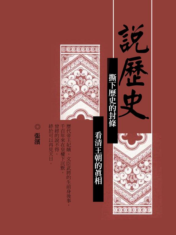 說歷史《撕下歷史的封條,看清王朝的真相》