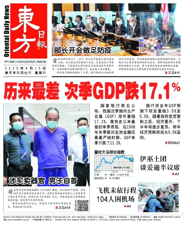 東方日報 2020年08月15日