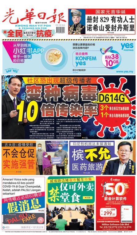 光華日報2020年08月17日