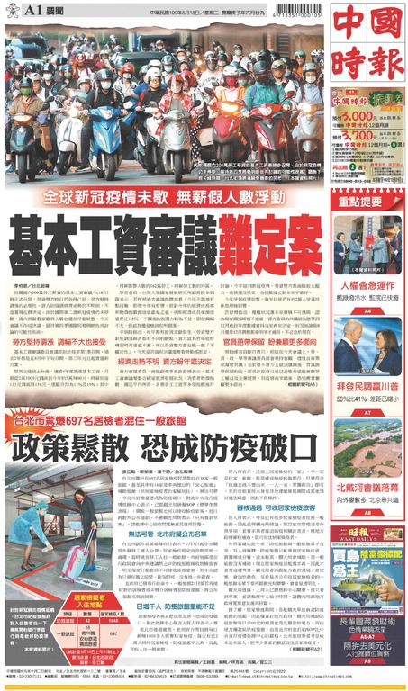 中國時報 2020年8月18日