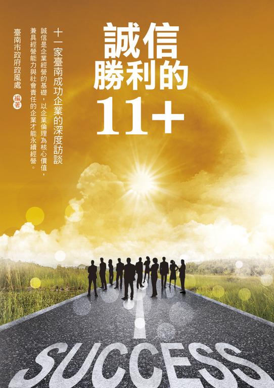 誠信勝利的11+