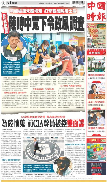 中國時報 2020年8月19日