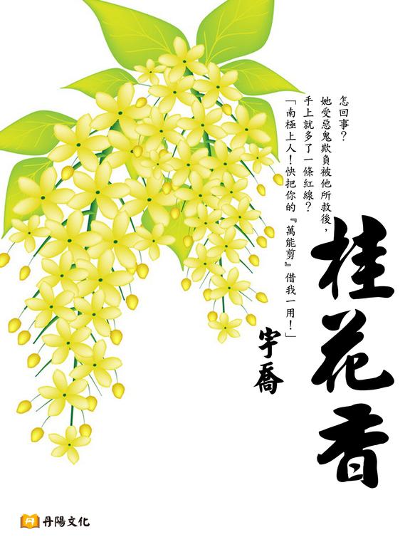 桂花香(全)