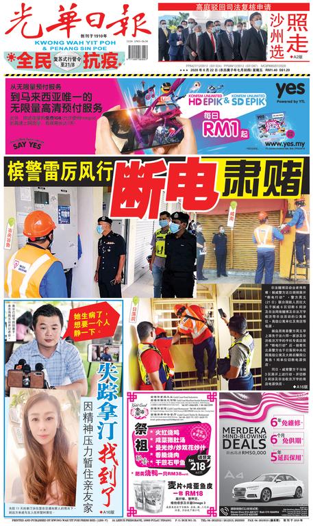 光華日報(晚报)2020年08月22日