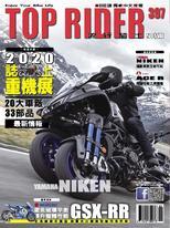 流行騎士Top Rider【397期】