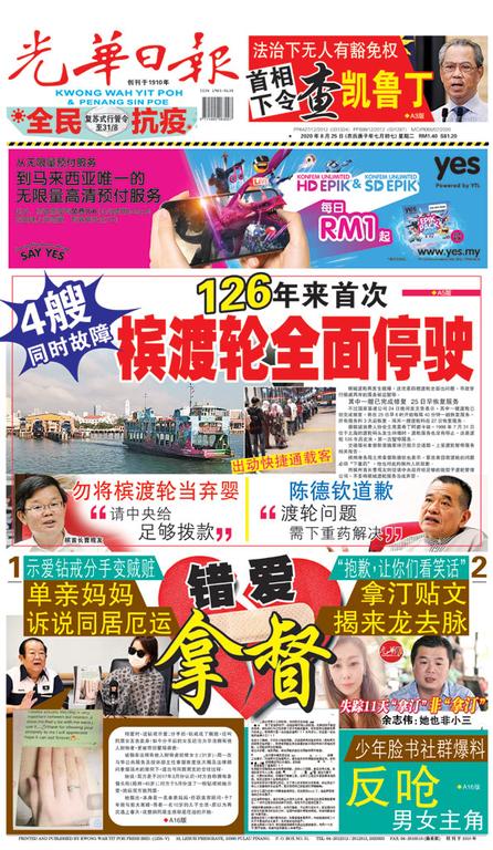 光華日報2020年08月25日