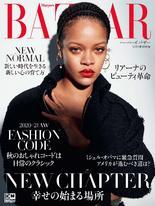 Harper's BAZAAR 2020年10月號 【日文版】
