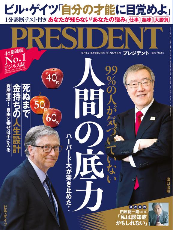 PRESIDENT 2020年9.4號 【日文版】