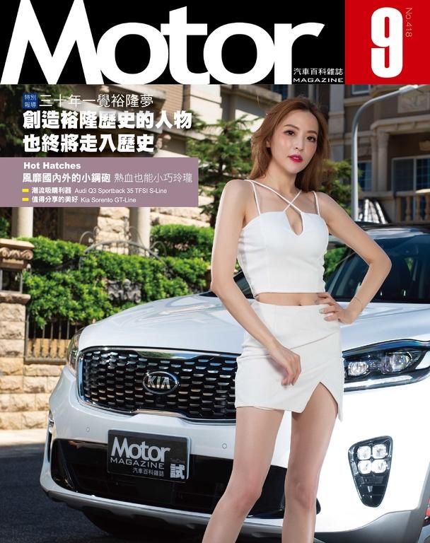 汽車百科雜誌 NO.418 /2020年9月號