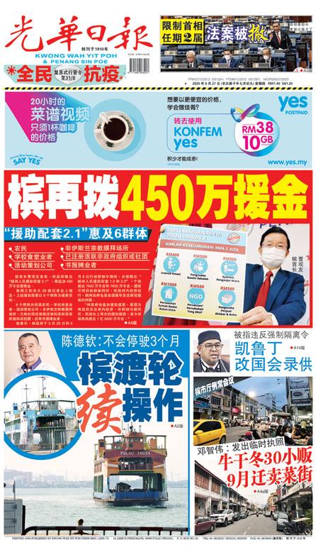 光華日報2020年08月27日