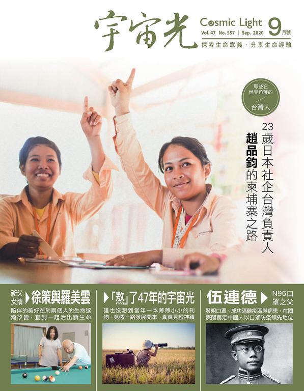 宇宙雜誌2020年九月號(附有聲雜誌.mp3)
